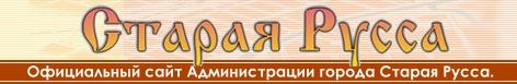 http://admgorod.admrussa.ru/images/111.jpg