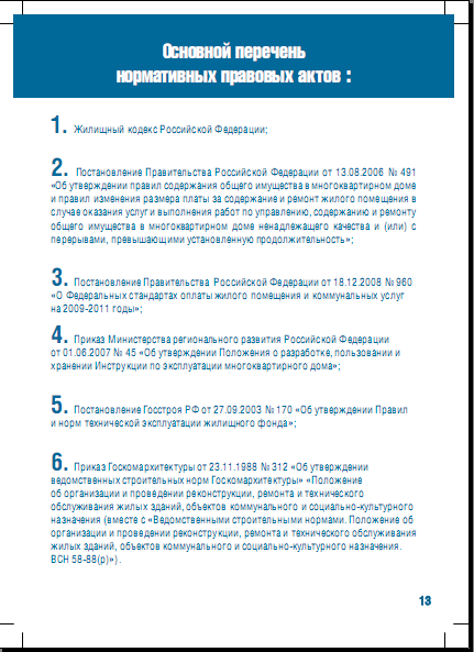 чугунного правила содержания жилищного фонда интернет, ДНЁМ РОЖДЕНИЯ!